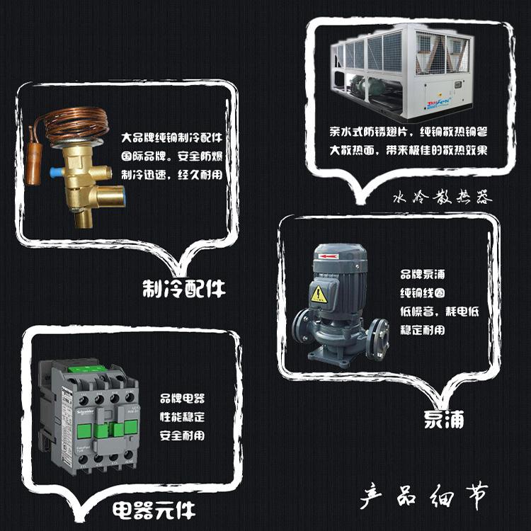 工业冷水机组目录汇集了最新的可移动箱式冷水机、风冷(水冷)式冷水机图片、运行原理、参数、性能特点、价格以及行业应用范围的信息