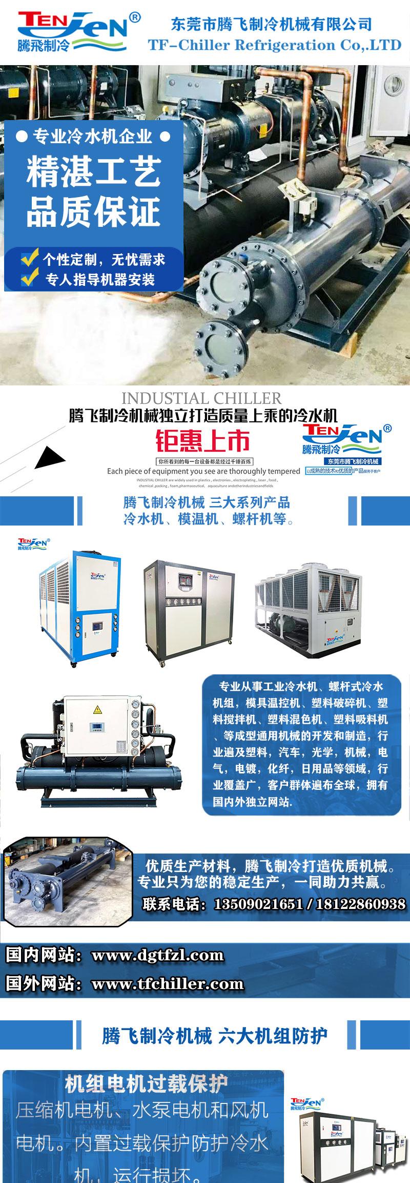 低温冷水机厂家,冰水机,螺杆冷水机,冷水机组,冷水机厂家低温冷水机厂家,冰水机,螺杆冷水机,冷水机组,冷水机厂家
